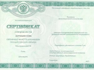 медицинский сертификат специалиста образец