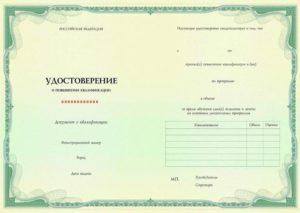 удостоверение о повышении квалификации образец