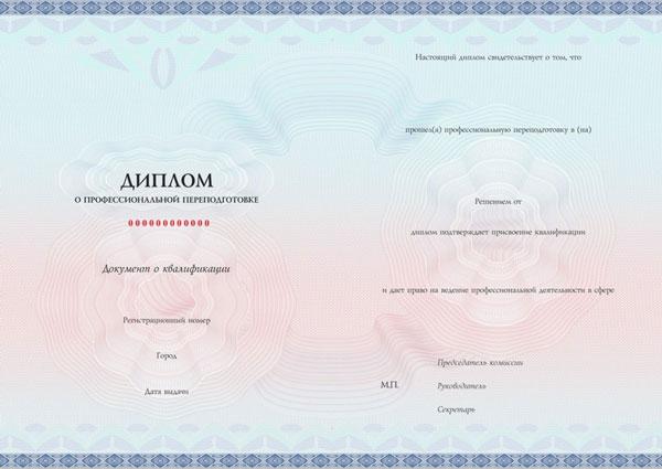 диплом о профессиональной переподготовке образец
