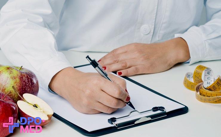 Обучение по специальности диетология дистанционно