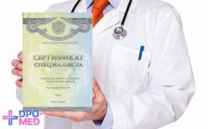Получение медицинского сертификата дистанционно