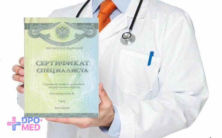 Сертификация медицинских работников - онлайн