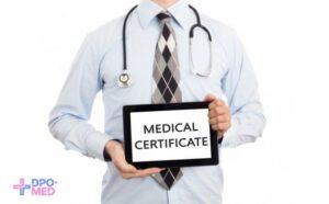Медицинские курсы онлайн с получением сертификата